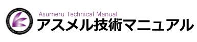 アスメル技術マニュアル
