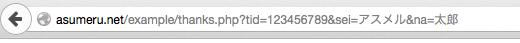 URLにデータが差し込まれた状態