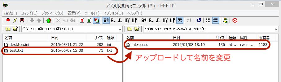 FFFTPでのアップロード