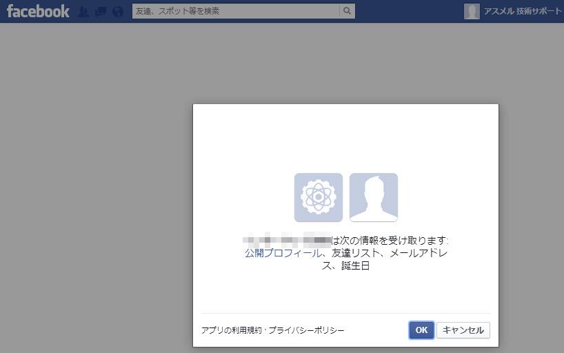 Facebookアプリの許可
