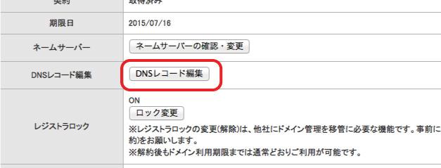 DNSレコード編集