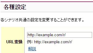 URL変換を設定