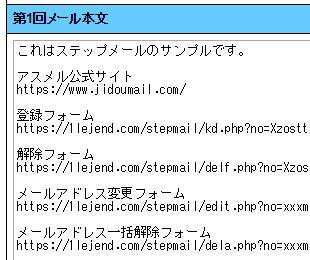 メールの例
