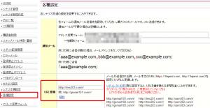 アスメル「各種設定」URL変換