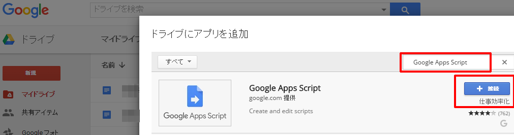 GoogleドライブへGoogleAppsScript追加