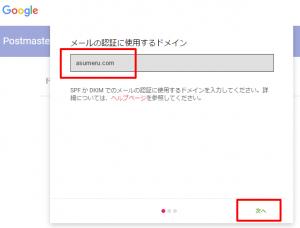 Gmail Postmaster Toolsドメイン認証