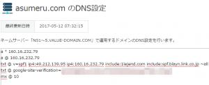 Gmail Postmaster Tools DNSにTXTレコード追加